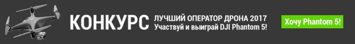 конкурс дрон операторов