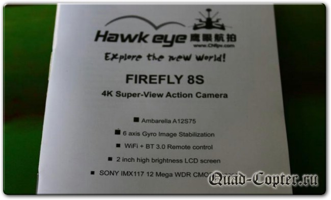 Экшн камера HawKeye Firefly 8S No Distortion Version 90 градусов.