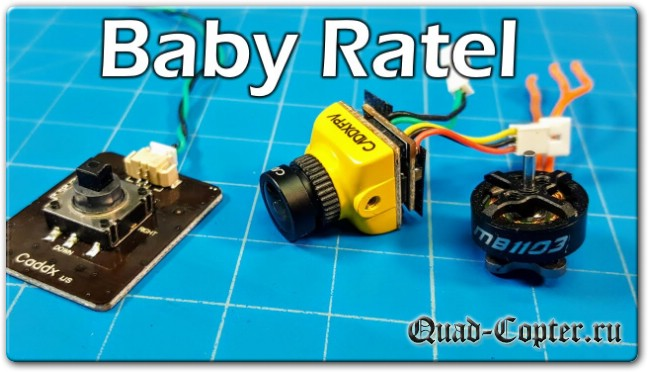 обзор Caddx Baby Ratel