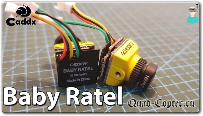 обзор FPV камеры Caddx Baby Ratel