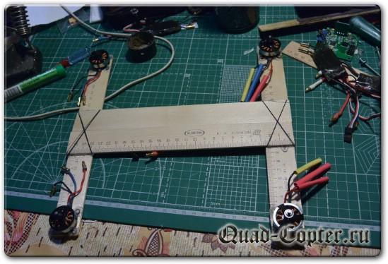 Квадрокоптер своими руками из линеек