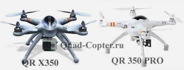 В чем различие квадрокоптеров Walkera QR X350 и PRO версии