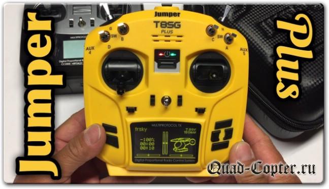 Пуль для дрона Jumper T8SG V2 Plus