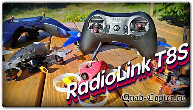 Пульт управления Radiolink T8S
