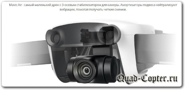 Обзор квадрокоптера DJI Mavic Air