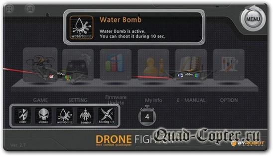 бойцовские дроны - Drone fighter