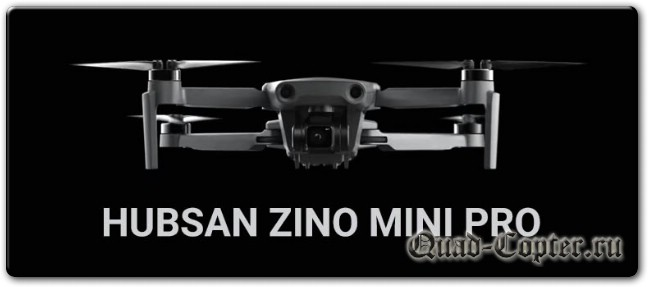 Обзор и отзывы Hubsan Zino Mini Pro