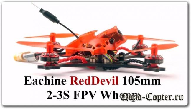 Обзор Eachine Red Devil V2