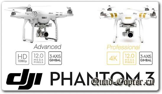 обзор квадрокоптера Phantom 3