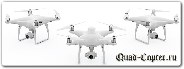 Phantom 4 RTK - квадрокоптер для геодезии