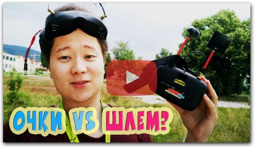 ✔ FPV шлем? Кошмар или хорошее бюджетное FPV? [Eachine VR D2 PRO] - YouTube