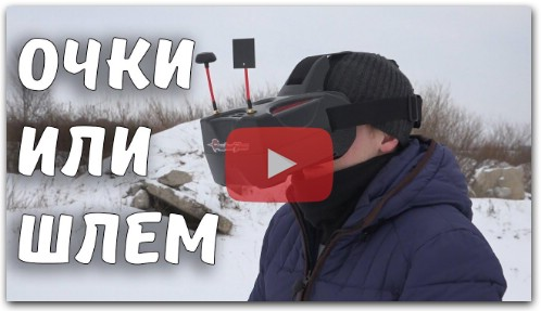 Крутой шлем Eachine Goggles Two для FPV полетов