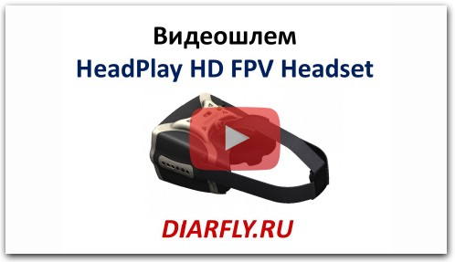 Видеошлем HeadPlay HD FPV Headset