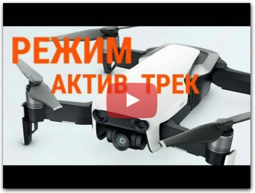 DJI MAVIC AIR Режим Актив Трек