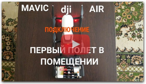 MAVIC AIR / Настройка, обзор и первый полёт в помещении.