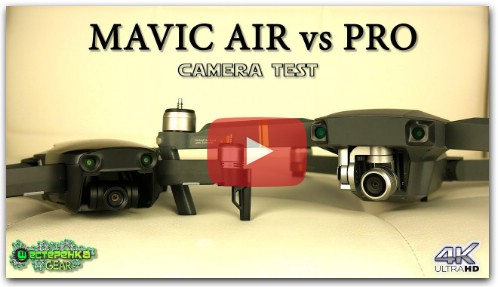 Сравнение камер Mavic AIR vs Mavic PRO camera test (4k)