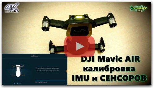 DJI Mavic Air калибровка IMU и СЕНСОРОВ (4K)