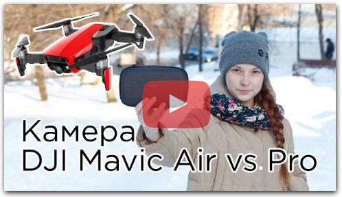 Сравнение камер DJI Mavic Air VS Mavic Pro VS Spark