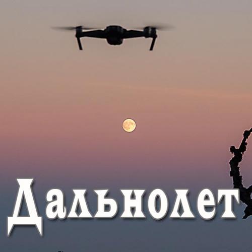 Квадрокоптер с дальним радиусом действия