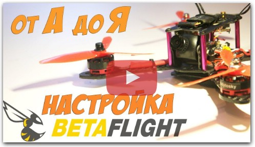 Настройка прошивка Betaflight от А до Я.