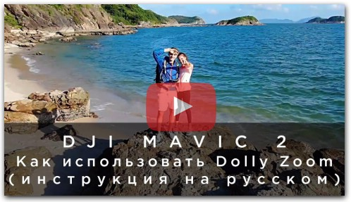 DJI Mavic 2 - Dolly Zoom (инструкция на русском)