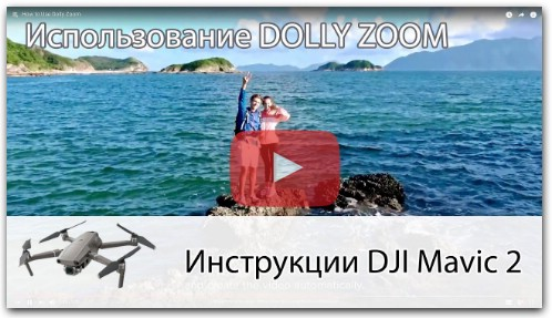 Выполняем Dolly Zoom на DJI Mavic 2 Zoom