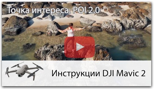 Режим Point of interest 2.0 в DJI Mavic 2 (на русском)