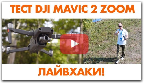 DJI MAVIC 2 ZOOM – обзор на русском
