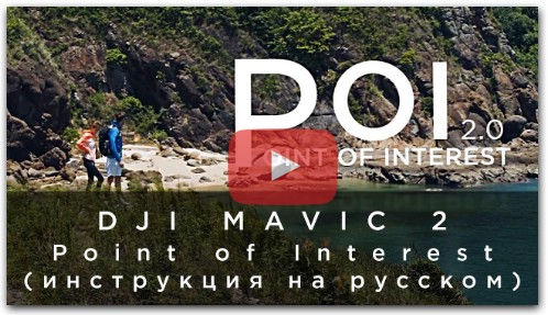 DJI Mavic 2 - Point of Interest (инструкция на русском)