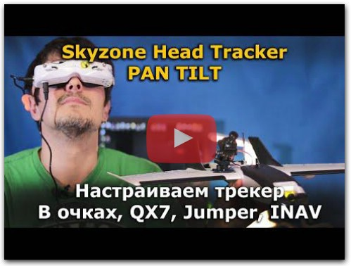 Настройка Skyzone SKY03O Head Tracker