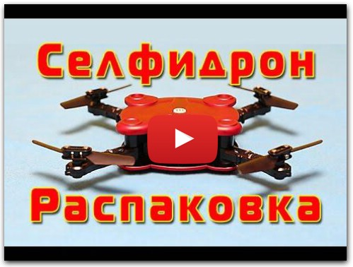 Распаковка Eachine E55 Mini