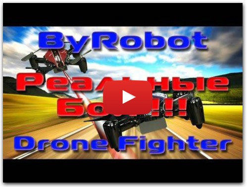 Бои на ByRobot Drone Fighter