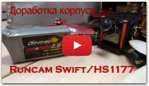 Доработка корпуса Runcam Swift/HS1177