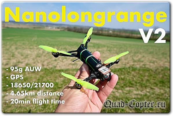 Скачать бесплатно чертежи квадрокоптера - NanoLongrange V2